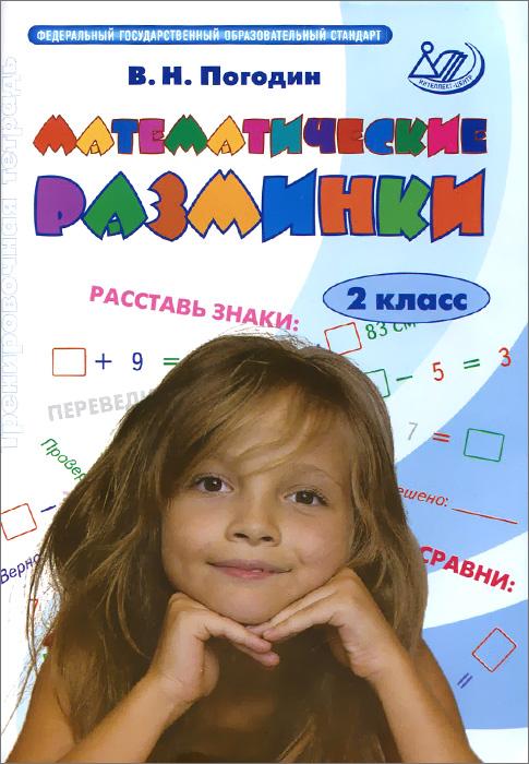 Математические разминки. 2 класс. Тренировочная тетрадь