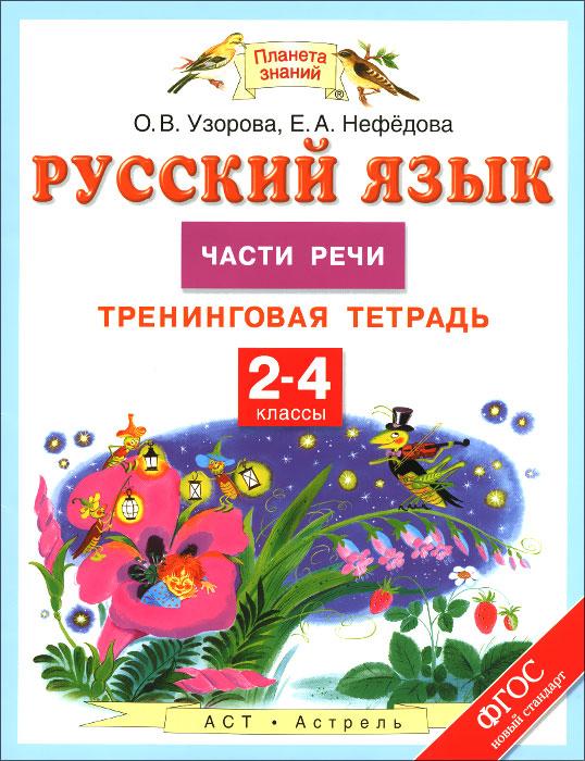 Русский язык. Части речи. 2-4 классы. Тренинговая тетрадь
