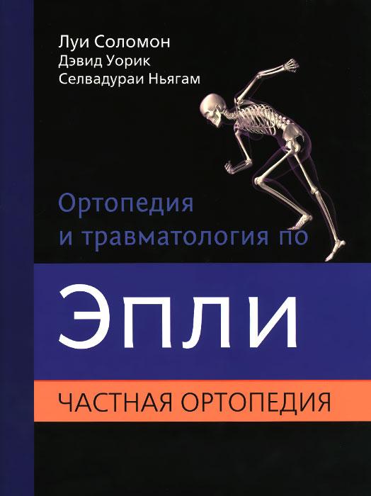 Ортопедия и травматология по Эпли. В 3 частях. Часть 2