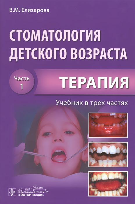 Стоматология детского возраста. Учебник. В 3 частях. Часть 1. Терапия