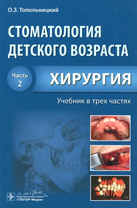 Стоматология детского возраста. Учебник. В 3 частях. Часть 2. Хирургия