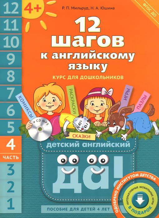 12 шагов к английскому языку. Часть 4. Пособие для детей 4 лет (+ MP3)