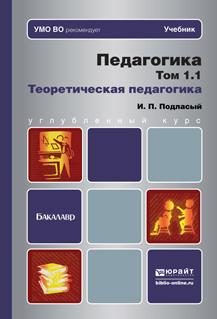 Педагогика. Теоретическая педагогика. Учебник. В 2 томах. Том 1 (комплект из 2 книг)
