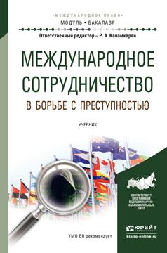 Международное сотрудничество в борьбе с преступностью. Учебник