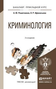Zakazat.ru: Криминология. Учебное пособие. А. Ю. Решетников, О. Р. Афанасьева