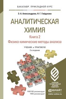 Аналитическая химия. Физико-химические методы анализа. Учебник и практикум. В 2 книгах. Книга 2