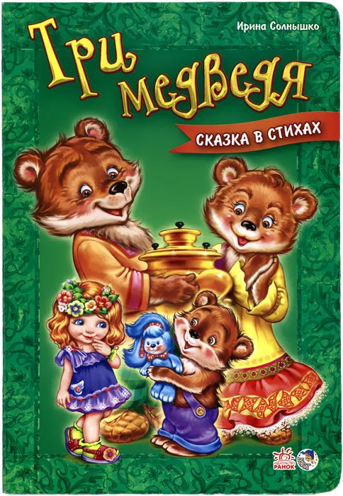 Три медведя. Сказка в стихах