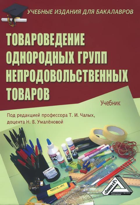 Товароведение однородных групп непродовольственных товаров. Учебник