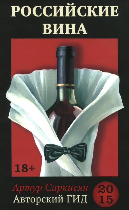 Российские вина. Авторский гид 2015 ( 978-5-699-84091-5 )