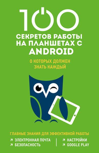 100 секретов работы на Android, о которых должен знать каждый