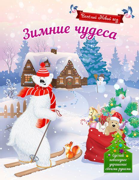 Зимние чудеса12296407В новогодние праздники у ребенка много свободного времени и надо провести его не только интересно, но и с пользой. Творческие поделки, занимательные задания, увлекательные рисунки для раскрашивания, помогут ребенку раскрыть множество своих талантов, а также развить воображение, логику, память, внимание, мелкую моторику. В середине книге ребенок найдет картонную вкладку, из которой он сможет сделать подарок своим близким или друзьям.