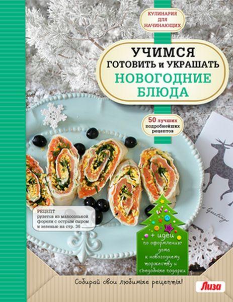 Учимся готовить и украшать новогодние блюда