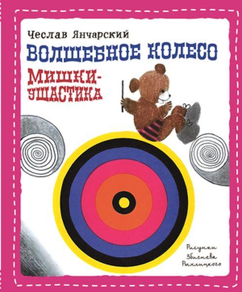 Волшебное колесо Мишки Ушастика12296407Самый симпатичный из мишек получает в подарок на Новый год волшебное колесо, и с ним начинают происходить чудеса. То он попадает в Африку, то знакомится с эскимосом и белым медведем в Ледяном царстве, то отправляется в экспедицию на огромную реку Амазонку. Только вот не во сне ли происходят эти путешествия?