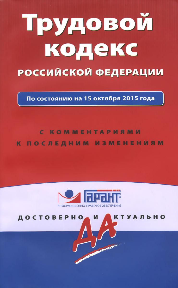 Трудовой кодекс Российской Федерации ( 978-5-699-84727-3 )