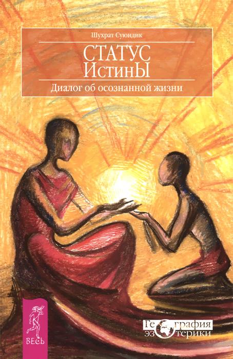 В поисках любви. Истина внутри нас. Статус истины (комплект из 3 книг + CD)