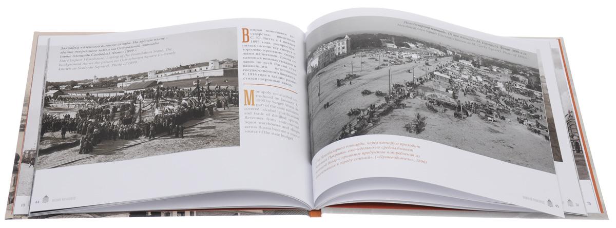 Нижний Новгород. Сто лет назад / Nizhny Novgorod: A Century Ago