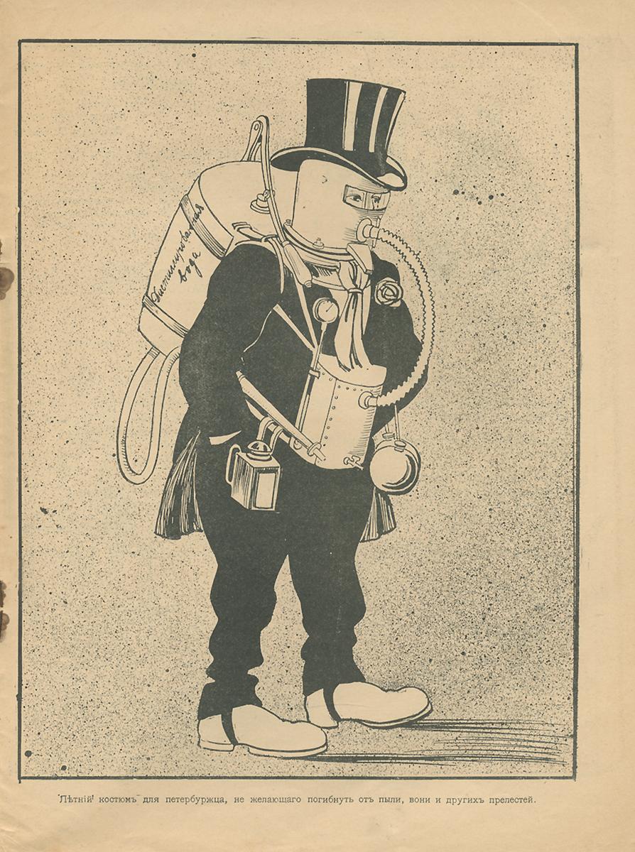 Экзамен. Юмористический альманах, №24, 1908