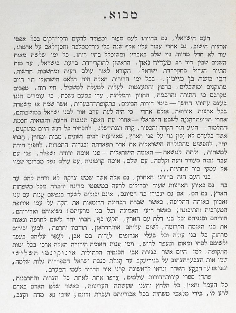 Дивре Иеме Израиль, т.е. История еврейского народа д-ра Греца. Том V