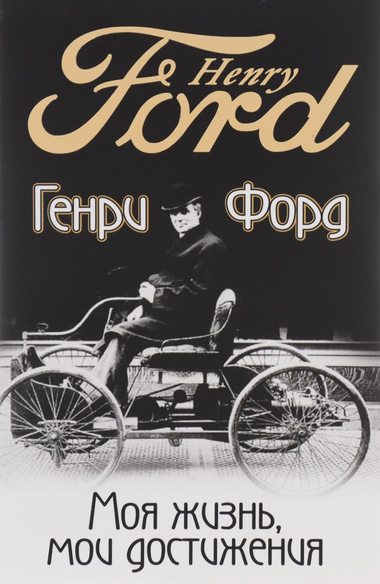Моя жизнь, мои достижения12296407В 1911 году Генри Форд изменил мир. Он вошел в историю как изобретатель конвейера и один из самых честных миллионеров. Он ошибался, терял состояние и вновь богател, судился за патенты, выигрывал и проигрывал тяжбы, он вытащил Америку из Великой депрессии и стал символом самой мощной экономики за всю историю человечества. Его идеи и методы организации производства, описанные в этой знаменитой книге, внедрены в деятельность тысяч предприятий и заслуживают внимания каждого, кто создает собственный бизнес. Для широкого круга читателей.