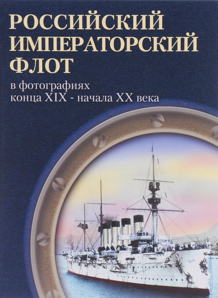 Российский императорский флот в фотографиях конца 19 - начала 20 века
