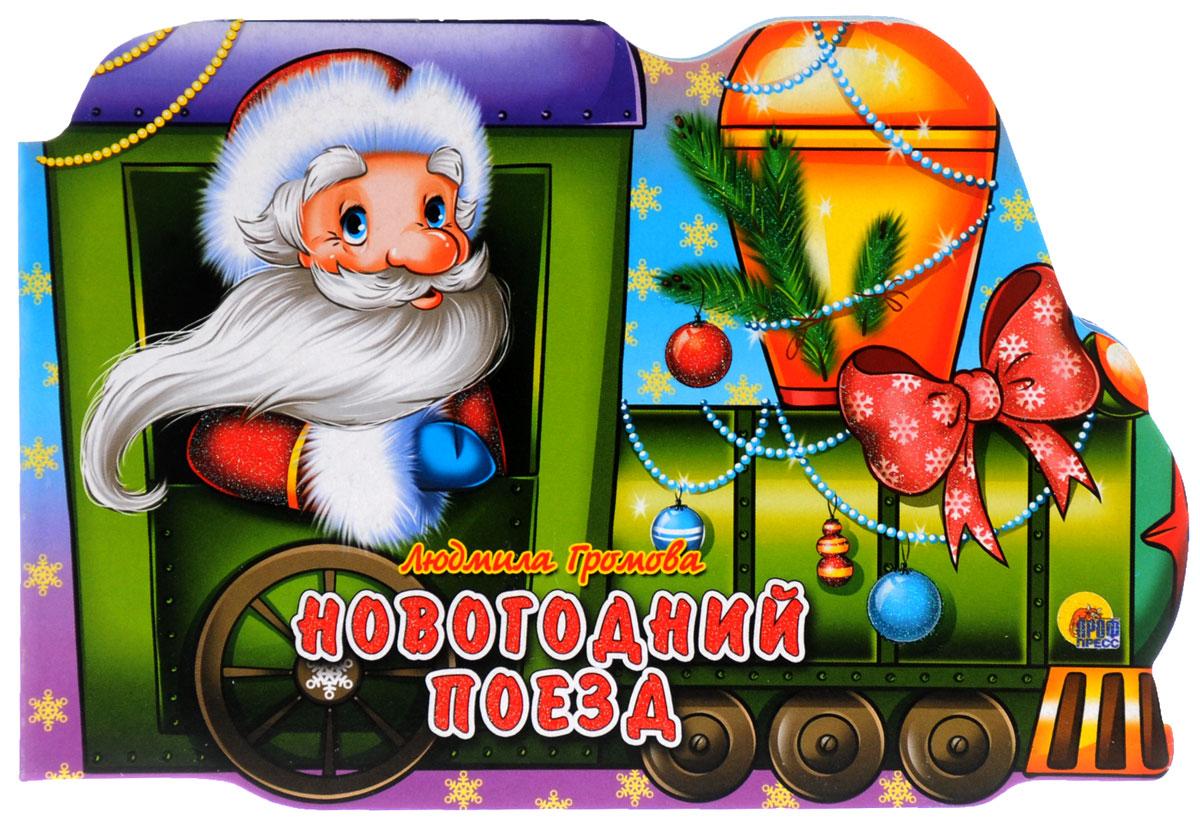 Новогодний поезд