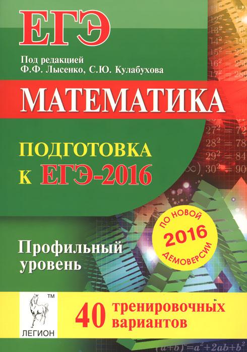ЕГЭ-2016. Математика. Подготовка к ЕГЭ. Профильный уровень. 40 тренировочных вариантов . Учебно-методическое пособие