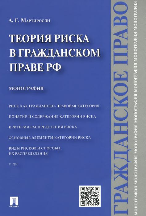 А. Г. Мартиросян Теория риска в гражданском праве РФ