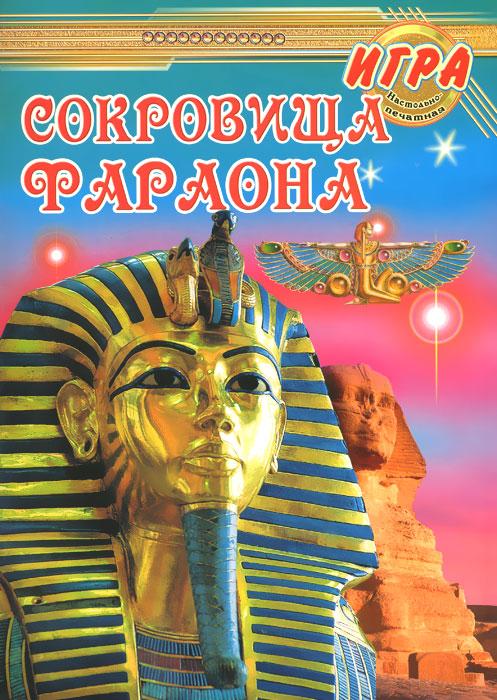 Сокровища фараона. Игра настольная