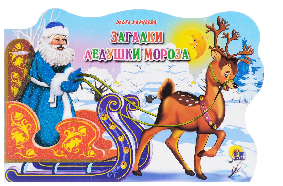 Загадки Дедушки Мороза