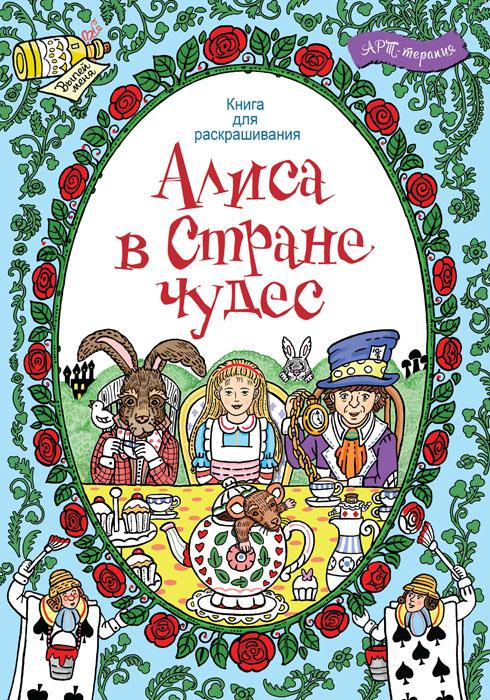 Алиса в стране чудес. Книга для раскрашивания