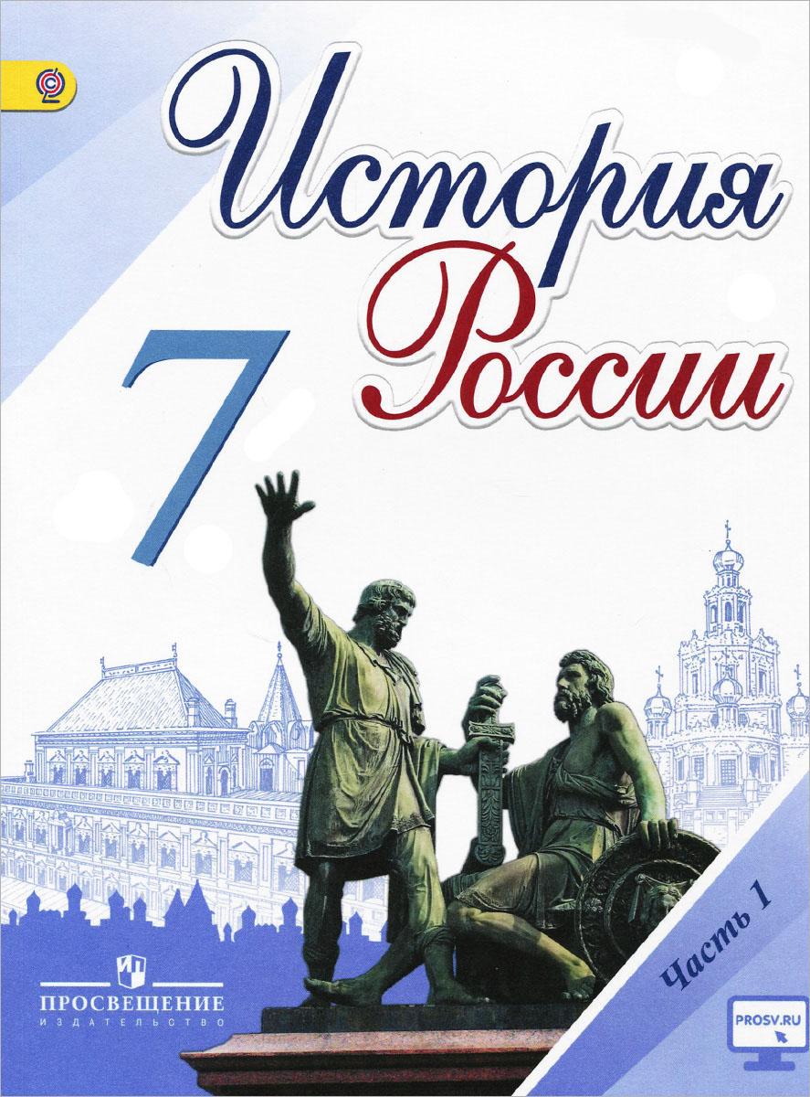 История России. 7 класс. Учебник. В 2 частях. Часть 1