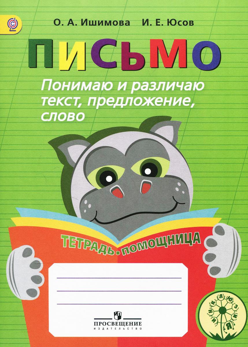 Письмо. Понимаю и различаю текст, предложение, слово. Тетрадь-помощница. Учебное пособие