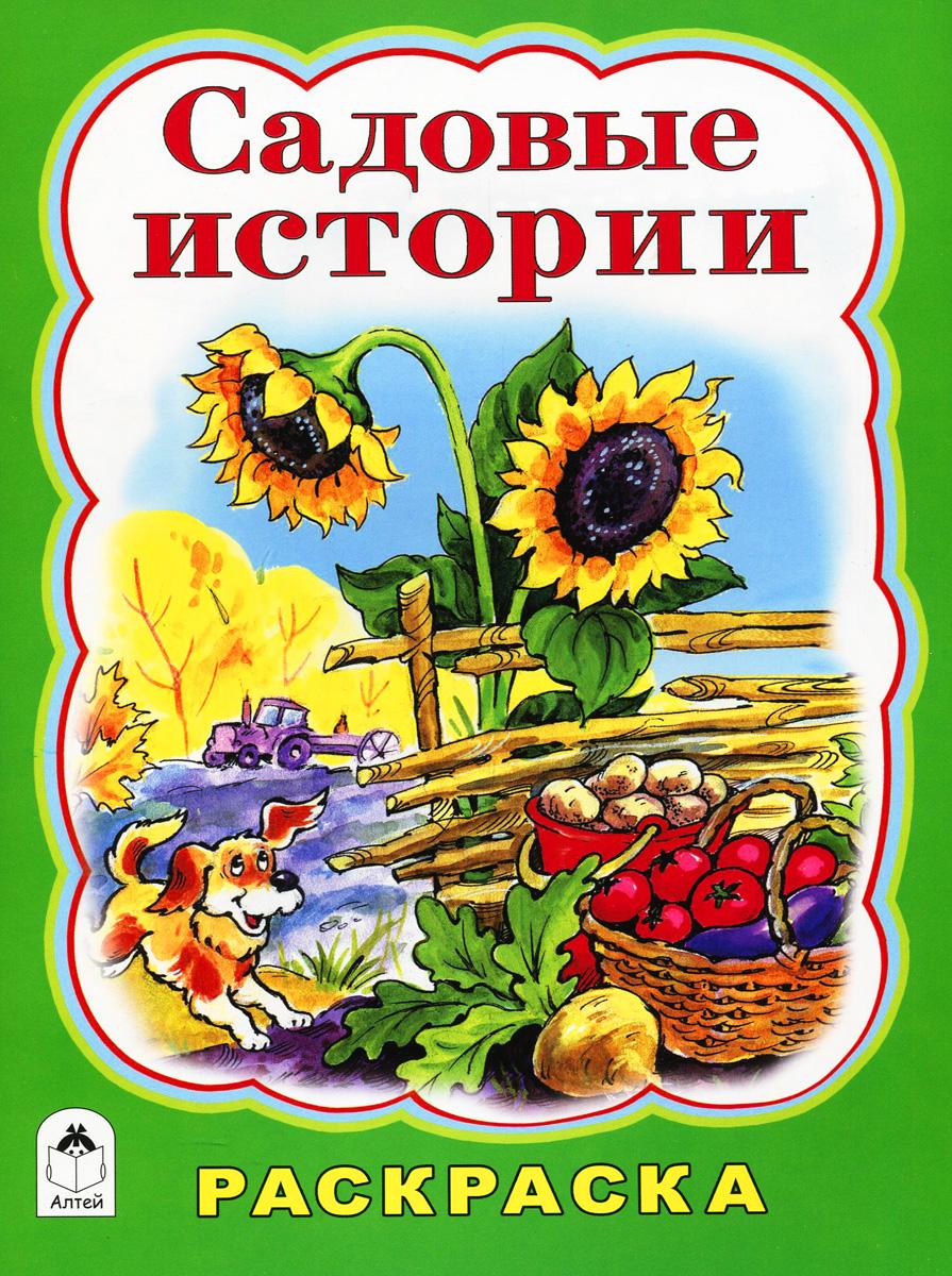 Садовые истории. Раскраска