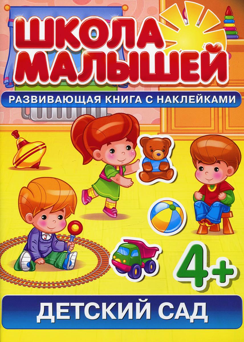 Детский Сад. Развивающая книга с наклейками