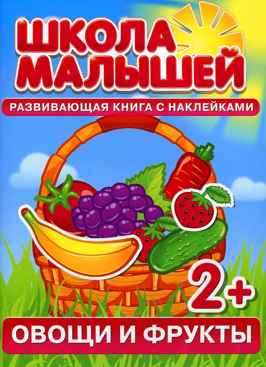 Овощи и фрукты. Развивающая книга с наклейками