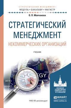 Стратегический менеджмент некоммерческих организаций. Учебник для бакалавриата и магистратуры