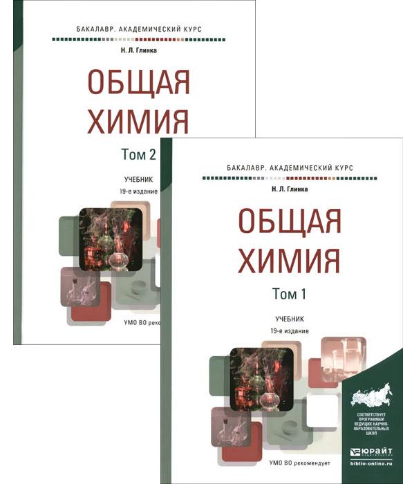 Общая химия. В 2 томах. Учебник (комплект)