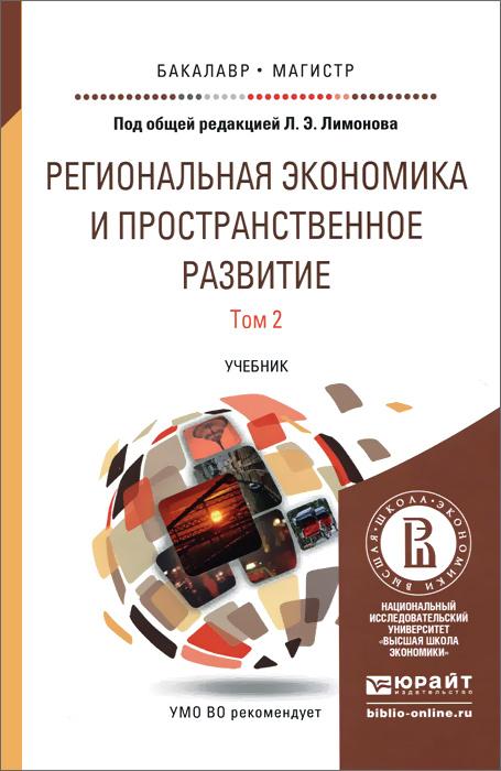 Региональная экономика и пространственное развитие. В 2 томах. Том 2. Региональное управление и территориальное развитие. Учебник