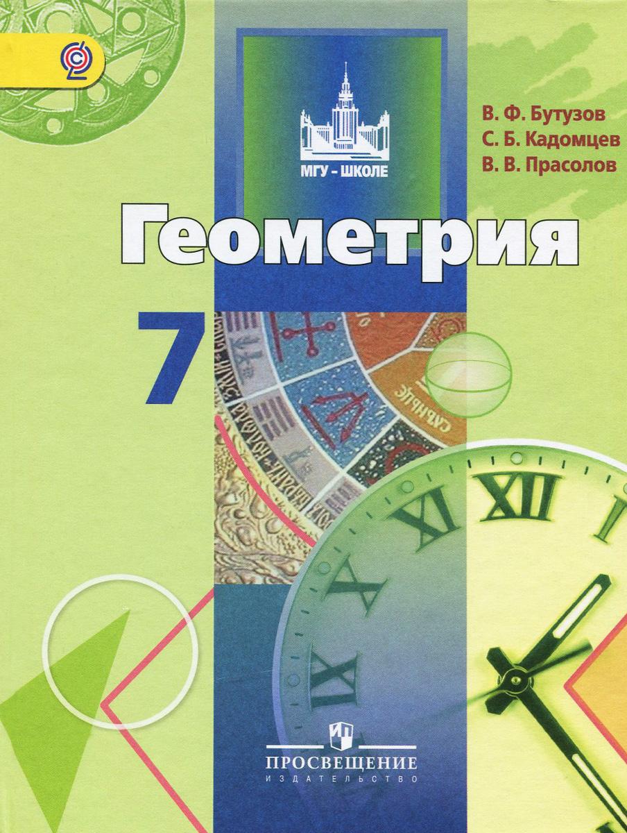 Геометрия. 7 класс. Учебник