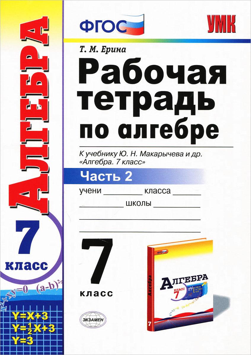 Алгебра. 7 класс. Рабочая тетрадь к учебнику Ю. Н. Макарычева и др. В 2 частях. Часть 2