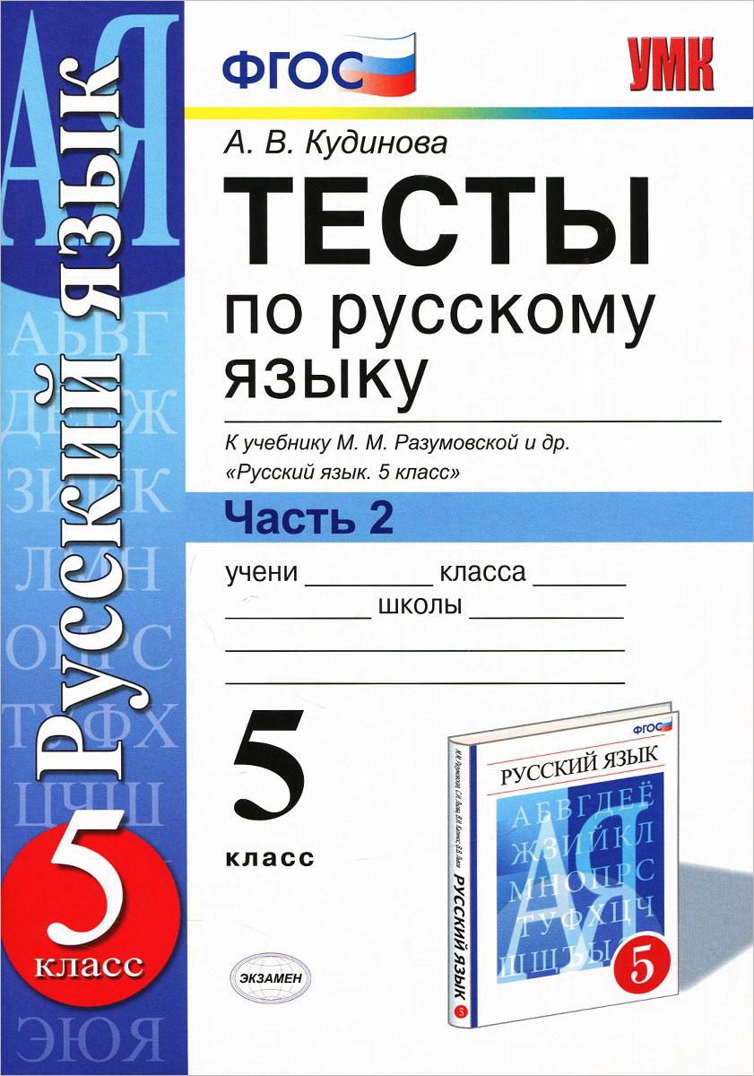 Русский язык. 5 класс. Тесты к учебнику М. М. Разумовской и др. В 2 частях. Часть 2