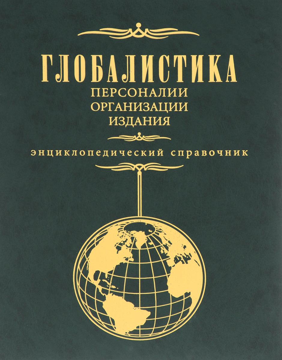 Глобалистика. Персоналии, организации, издания. Энциклопедический словарь