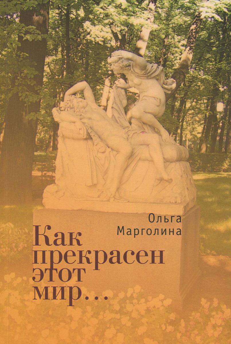 Как прекрасен этот мир.... Ольга Марголина