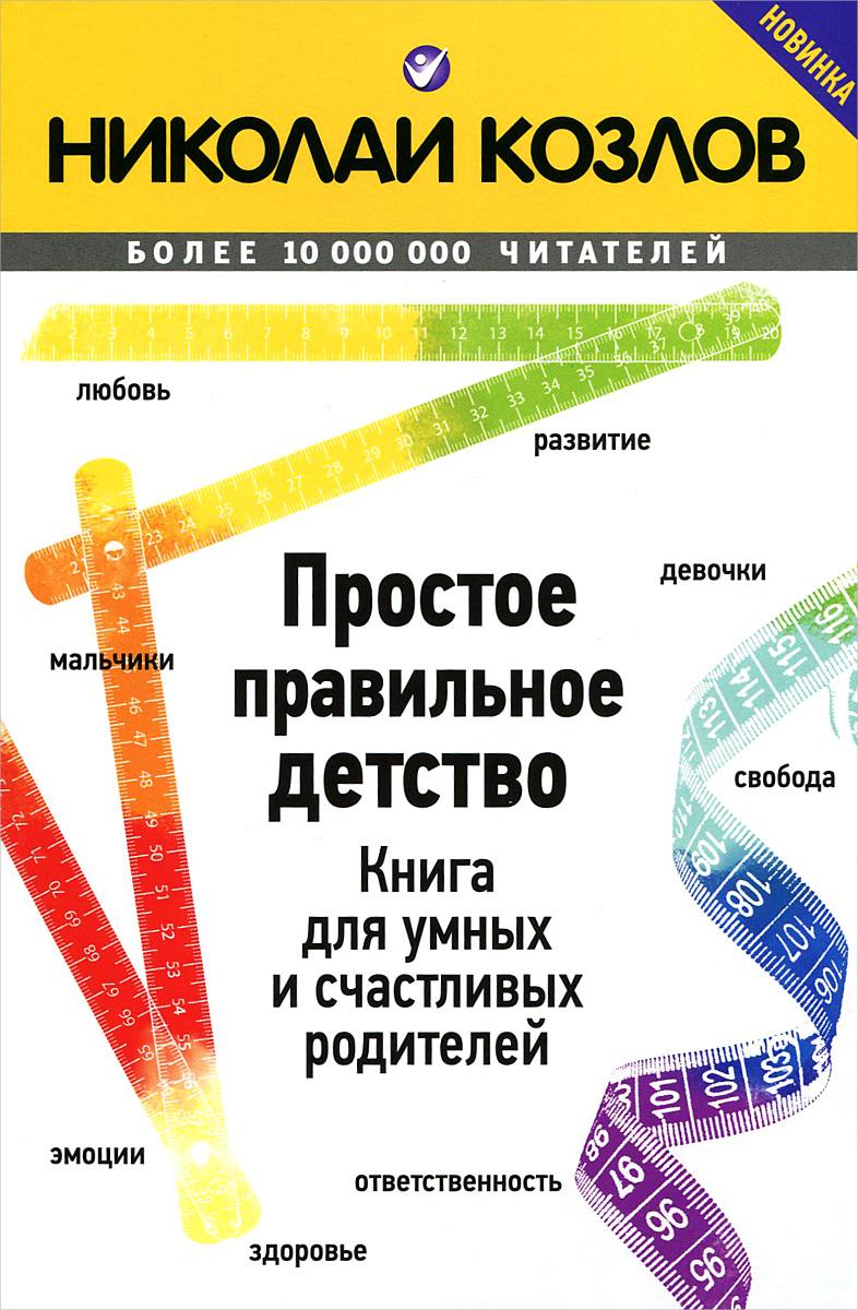 Простое правильное детство. Книга для умных и счастливых родителей
