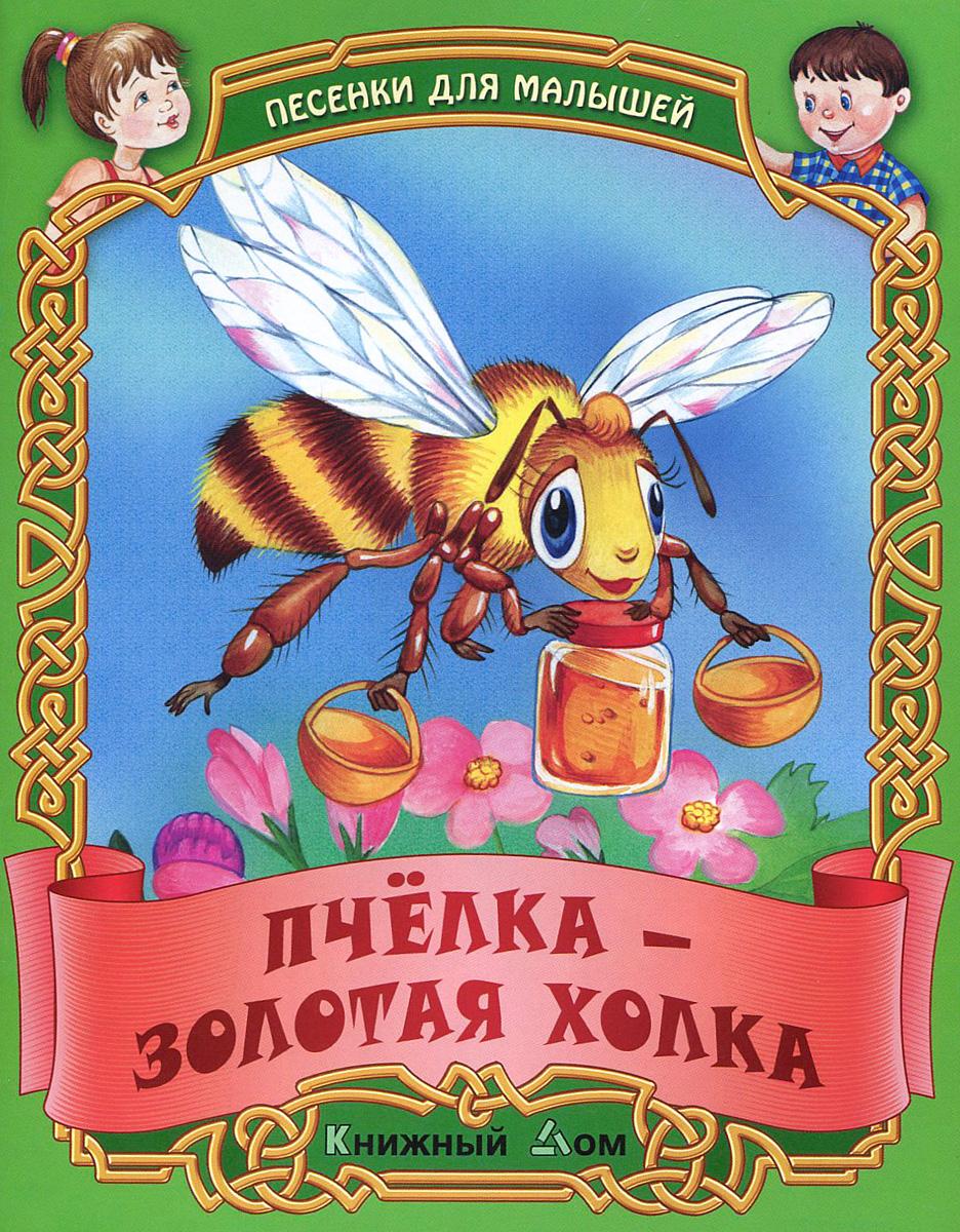 Песенки для малышей. Пчелка-золотая холка