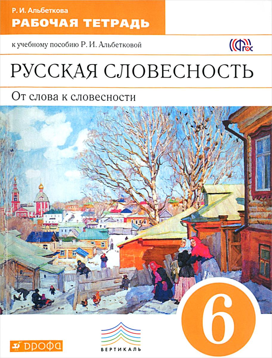 Русская словесность. От слова к словесности. 6 класс. Рабочая тетрадь