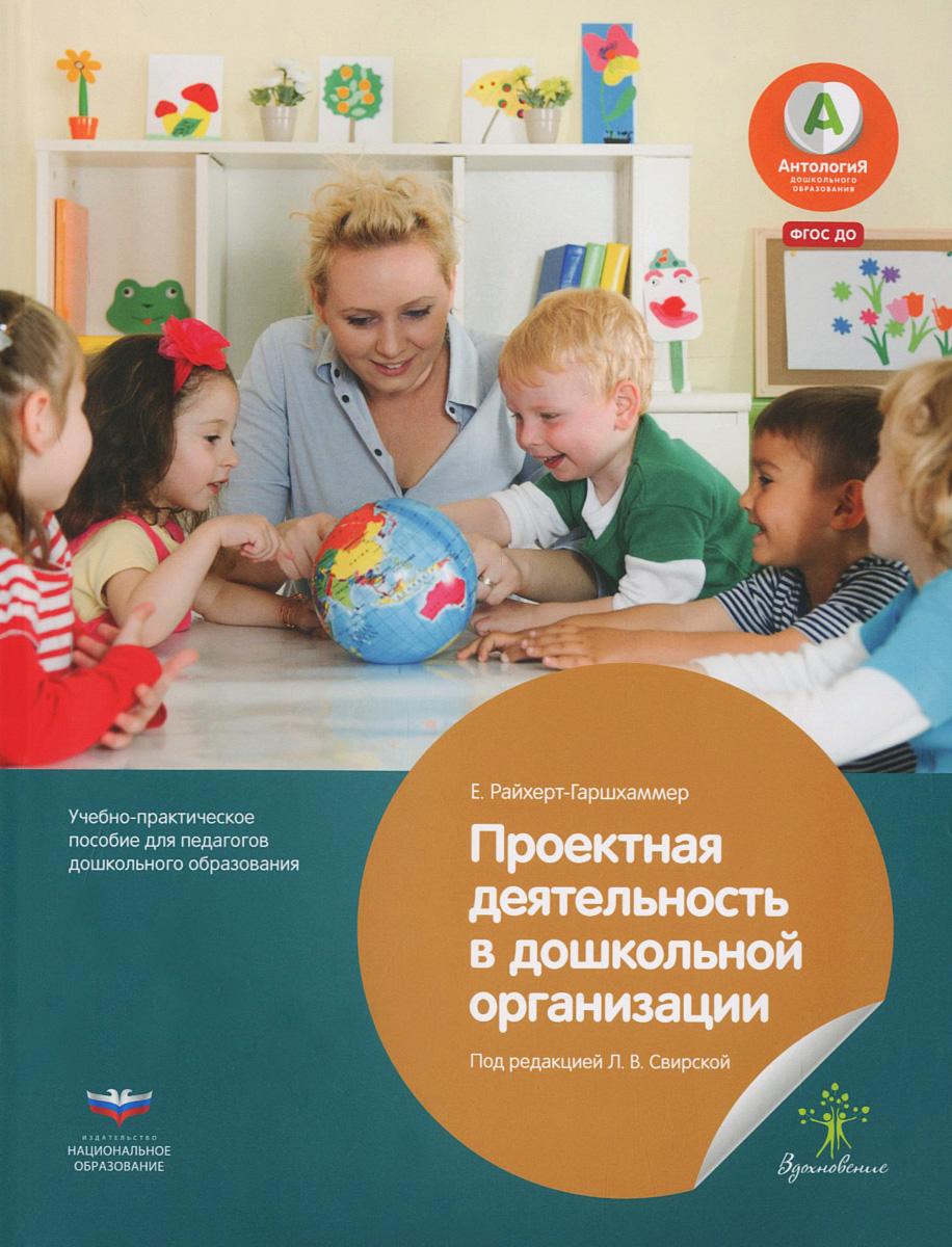 Проектная деятельность в дошкольной организации