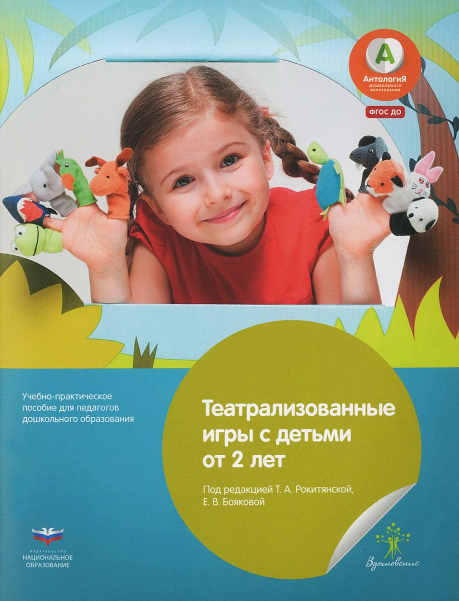 Театрализованные игры с детьми от 2 лет. Учебно-практическое пособие