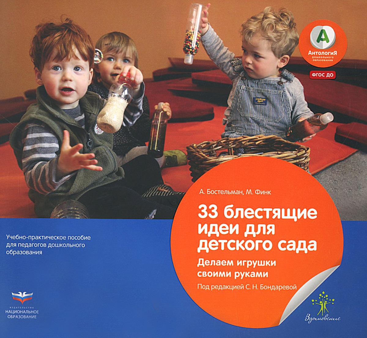 33 блестящие идеи для детского сада. Делаем игрушки своими руками12296407Пустые пластиковые бутылочки и картонные коробки из-под обуви, банки из-под кофе, ненужные CD и контейнеры из-под ягод и овощей - для большинства взрослых это не что иное, как мусор. Но только не для детей раннего возраста! Для малышей все эти предметы - настоящее сокровище. Во-первых, потому что ими когда-то пользовались взрослые. А во-вторых, эти вещи таят в себе множество тайн, которые так хочется исследовать. Притяжение этого бросового материала настолько велико, что дети в первые три года жизни именно ему отдают предпочтение в своих играх, забывая о куклах, кубиках и машинках. Благодаря творческому подходу педагогов к образовательному процессу в группе ДОО отслужившая свое упаковка превращается в неспецифический развивающий материал: к примеру, пластиковая бутылочка может стать как погремушкой, так и подводной лодкой, что, безусловно, способствует всестороннему развитию детей. Издание предназначено для руководителей дошкольных образовательных...