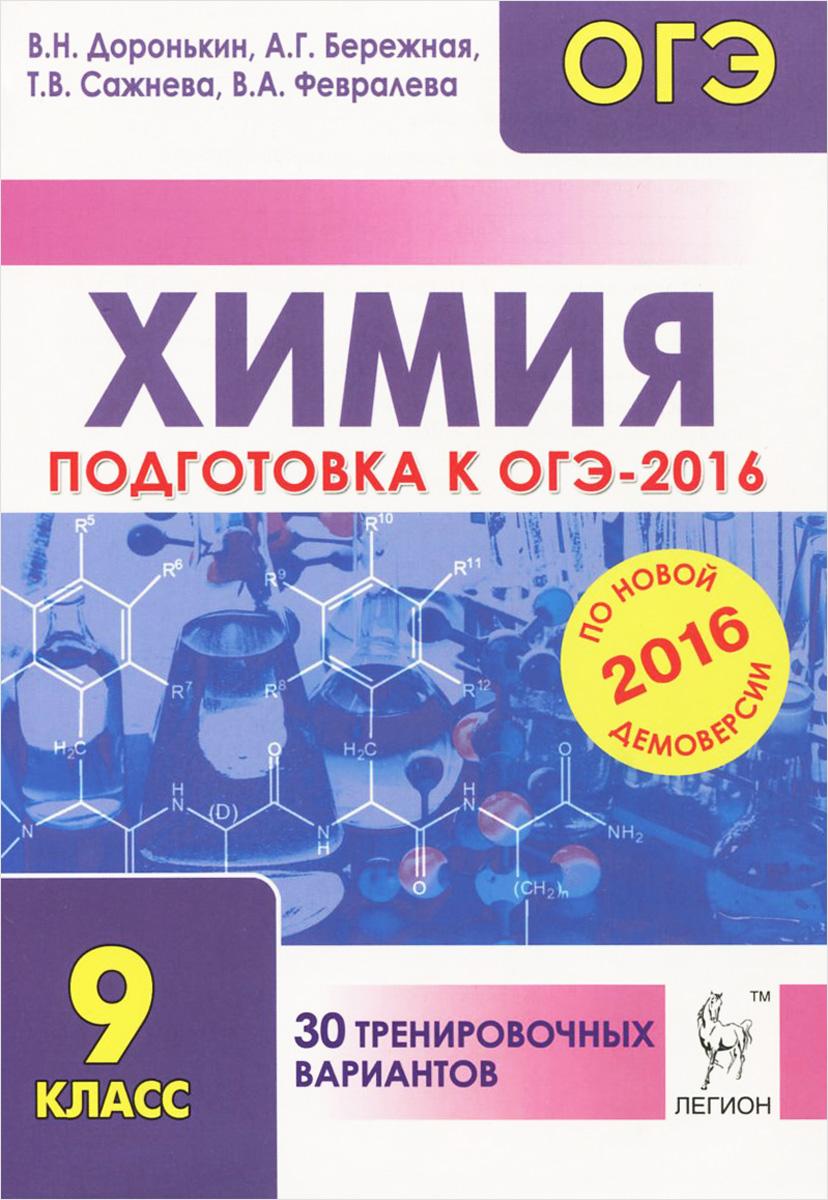 Химия. 9 класс. Подготовка к ОГЭ-2016. 30 тренировочных вариантов по демоверсии на 2016 год